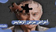 أعراض مرض الزهايمر وما هى أسباب أعراض مرض الزهايمر وانواع الزهايمر