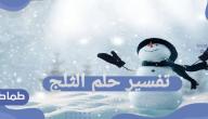 تفسير حلم الثلج وما هو تفسير حلم الثلج للمطلقة ..تفسير الثلج للمرأة الحامل