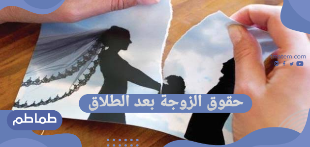 حقوق الزوجة بعد الطلاق وهل العفش من حقوق الزوجة بعد الطلاق؟