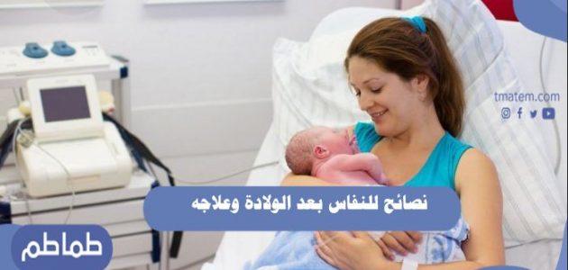 نصائح فترة النفاس بعد الولادة وعلاجه