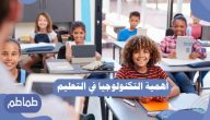 أهمية التكنولوجيا في التعليم