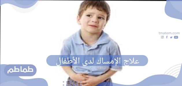 علاج الإمساك لدى الأطفال