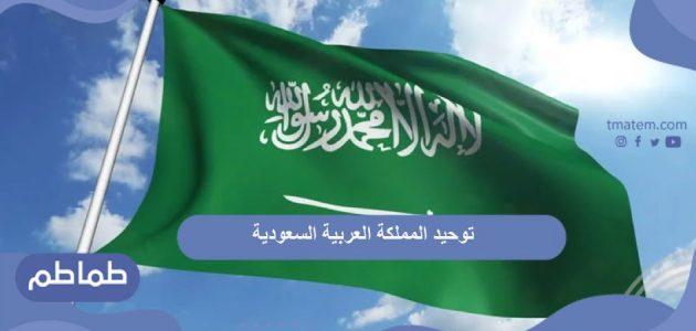 ذكرى توحيد المملكة العربية السعودية
