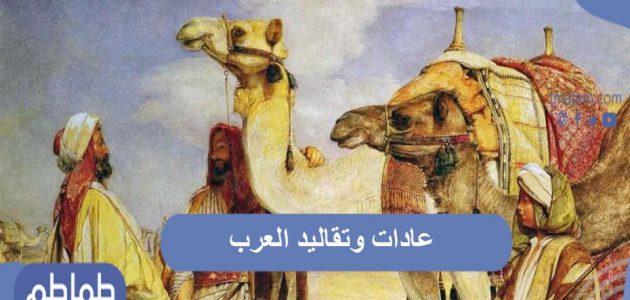 عادات وتقاليد العرب .. رحلة إلى عالم العرب القديم