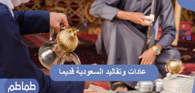 عادات وتقاليد السعودية قديما