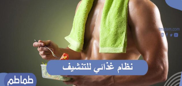 نظام غذائي للتنشيف وإظهار العضلات وإبرازها بشكل رياضي