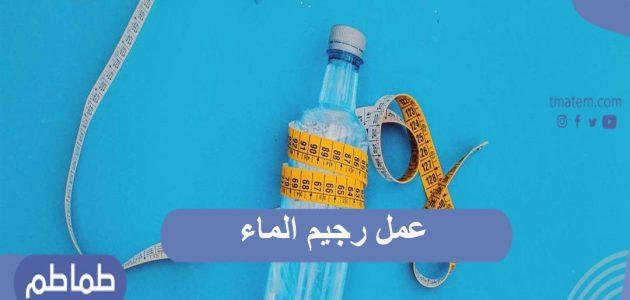 تعرف على كيفية عمل رجيم الماء بسهولة .. ما هي حمية الماء