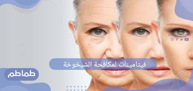 فيتامينات لمكافحة الشيخوخة