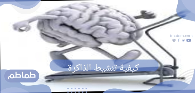 كيفية تنشيط الذاكرة