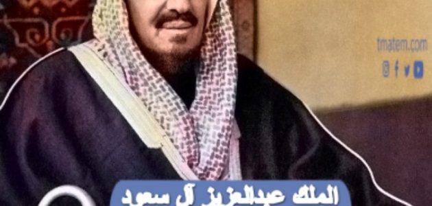 الملك عبدالعزيز أل سعود