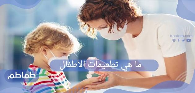 ما هي تطعيمات الأطفال