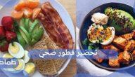 كيفية تحضير فطور صحي .. طريقة عمل فطار صحي
