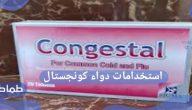 استخدامات دواء كونجستال