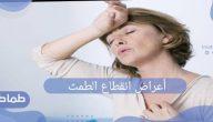 أعراض انقطاع الطمث