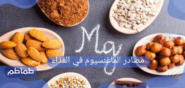 الماغنسيوم في الغذاء