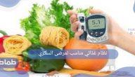 نظام غذائي مناسب لمرضى السكري