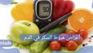 أعراض هبوط السكر في الدم