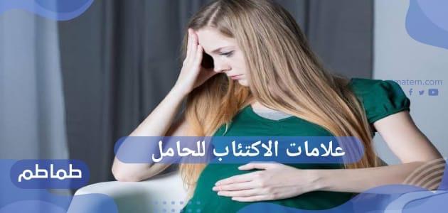 علامات الاكتئاب للحامل .. التخلص من اكتئاب الحمل