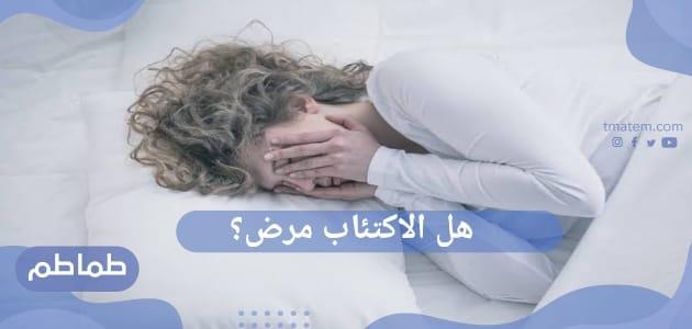 هل الاكتئاب مرض؟