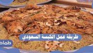 طريقة عمل الكبسة السعودي