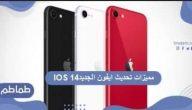 مميزات تحديث ايفون الجديد IOS14 … ما هي مميزات تحديث أيفون الجديد 2020 ؟