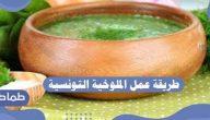 طريقة عمل الملوخية التونسية