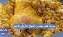 طريقة عمل مجبوس الدجاج الكويتي الأصلي