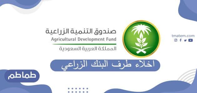 اخلاء طرف البنك الزراعي .. خدمات صندوق التنمية الزراعية