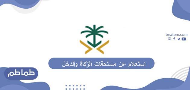 طريقة استعلام عن مستحقات الزكاة والدخل بالسعودية