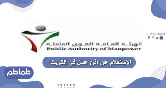 الاستعلام عن اذن عمل في الكويت