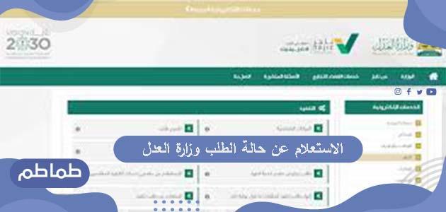 خطوات الاستعلام عن حالة الطلب وزارة العدل عبر بوابة ناجز الإلكترونية