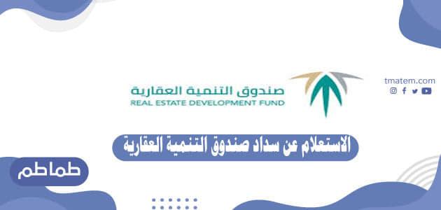 الاستعلام عن سداد صندوق التنمية العقاري