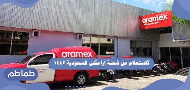 الاستعلام عن شحنة ارامكس السعودية 1442
