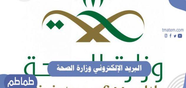البريد الإلكتروني وزارة الصحة اعتماد التوقيع