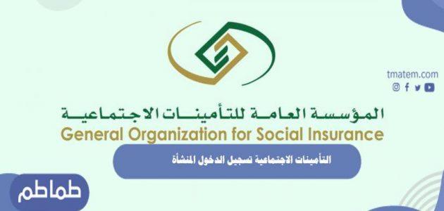 التأمينات الاجتماعية تسجيل الدخول المنشأة