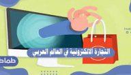 التجارة الالكترونية في العالم العربي