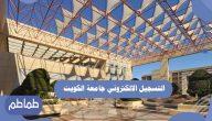 التسجيل الالكتروني جامعة الكويت 1442