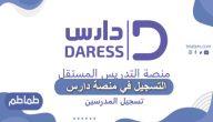 التسجيل في منصة دارس daressapp.com