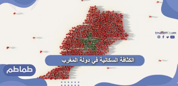 الكثافة السكانية في دولة المغرب