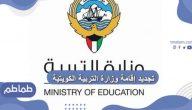 كيفية تجديد إقامة وزارة التربية الكويتية .. تحديث اقامة الكويت 2020