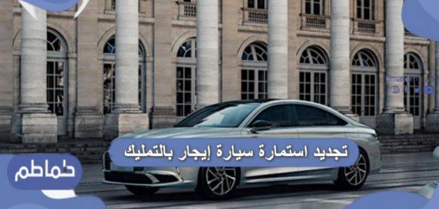 تجديد استمارة سيارة إيجار بالتمليك