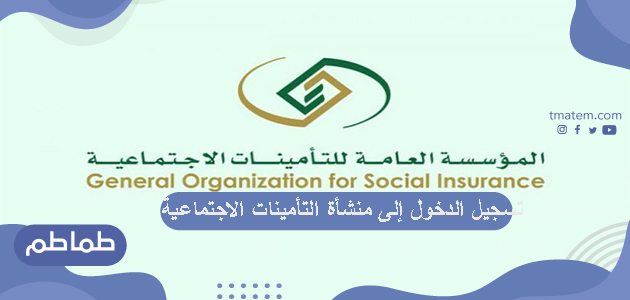 خطوات تسجيل الدخول إلى منشأة التأمينات الاجتماعية