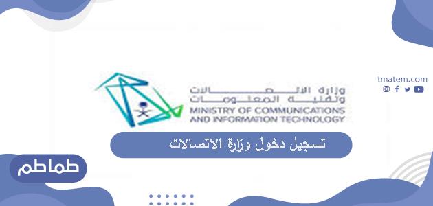 خطوات تسجيل دخول وزارة الاتصالات وتقنية المعلومات بالسعودية