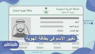 طريقة تغيير الاسم في بطاقة الهوية