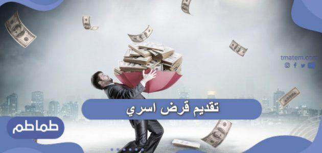 تقديم قرض اسري بنك التسليف 1442 وشروط التقديم