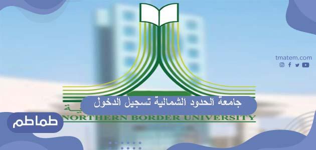 جامعة الحدود الشمالية تسجيل الدخول .. شروط التسجيل جامعة ...
