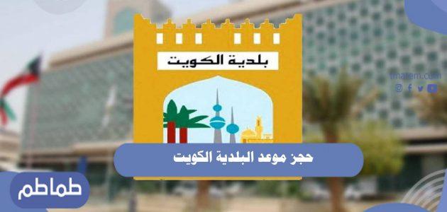 طريقة حجز موعد البلدية الكويت