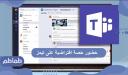 حضور حصة افتراضية على تيمز .. أهم مميزات برنامج مايكروسوفت تيمز
