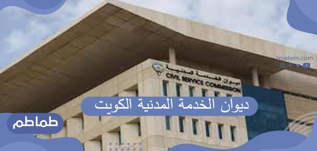 تطبيق ديوان الخدمة المدنية الكويت… تحميل تطبيق ديوان الخدمة المدنية