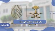 رقم الأحوال المدنية في جدة